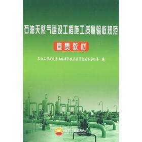 石油天然气建设工程施工质量验收规范:宣贯教材