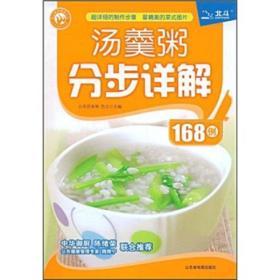 色尘美味餐桌丛书:汤羹粥分步详解168例