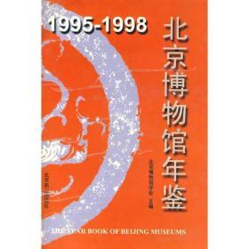 1995-1998 北京博物馆年鉴(精装)