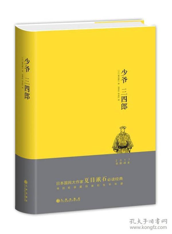 正版】夏目漱石-少爷 三四郎