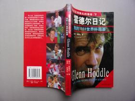 霍德尔日记:我的1998世界杯故事(来自足球教头的报告 下册 )