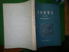 秦岭植物志.第二卷 /样书