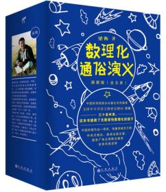数理化通俗演义:插图版(全五册)