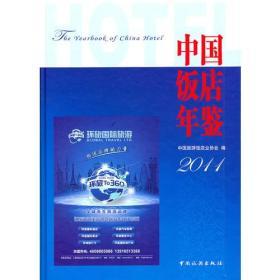 中国饭店年鉴:2011