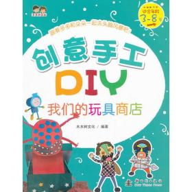 六库创意手工DIY:我们的玩具商店(3-8岁)木木树文化编著