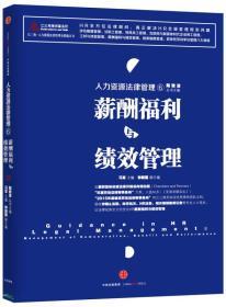 人力资源法律管理.6;薪酬福利与绩效管理