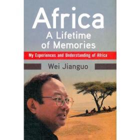 此生难舍是非洲——我对非洲的情缘和认识   Africa: a lifetime of memories——my experiences and understanding of Africa (原商务部副部长魏建国著)