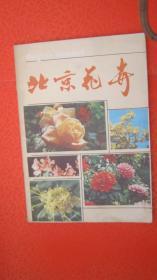 【10-3  北京花卉