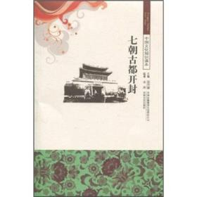 中国文化知识读本:七朝古都开封