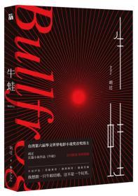 牛蛙(胡迁-获得台湾第六届华文世界电影小说奖首奖后又一力作!)G
