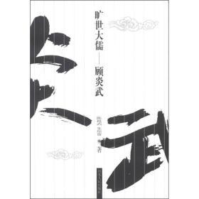 旷世大儒:顾炎武