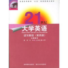 21世纪大学英语:读写教程(第四册)
