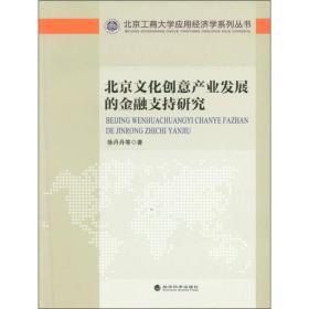 北京文化创意产业发展的金融支持研究