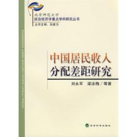 北京师范大学政治经济学重点学科研究丛书:中国居民收入分配差距研究