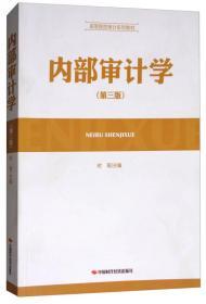 内部审计学第三3版 9787511926630