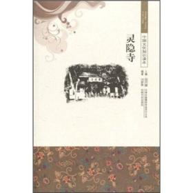 中国古代传承文化--灵隐寺