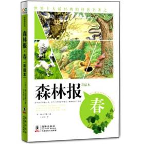 森林报·春:彩插本