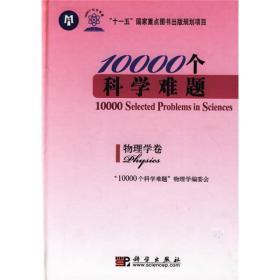 10000个科学难题(物理学卷)