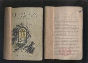 神 鬼 人(電影劇本,1957年1版1印)2018.4.10日上