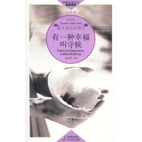 满29包邮 每天读点好英文(温情卷):有一种幸福叫守候 吴文智 海豚出版社