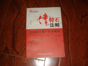伟特石法则:中国股市散户生存秘诀(作者李晓伟签名本)