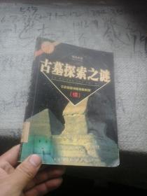 古墓探索之谜 千年回望神秘探索系列(续)
