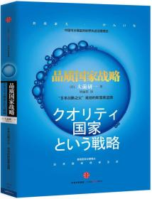 """品质国家战略:""""日本战略之父""""大前研一规划的新国家蓝图"""