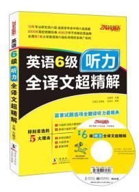 2013.12大学英语6级听力全译文超精解