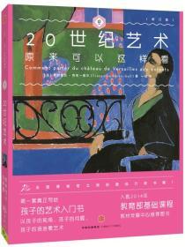 艺术眼系列·第三辑:20世纪艺术原来可以这样看(修订版)