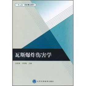 9787565901607-ojyx-瓦斯爆炸伤害学(精)