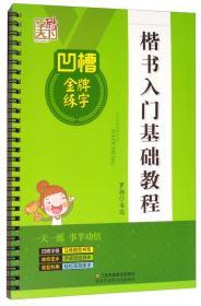 凹槽金牌练字:楷书入门基础教程