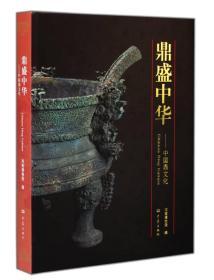 鼎盛中华:中国鼎文化