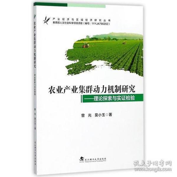 农业产业集群动力机制研究:理论探索与实证检验