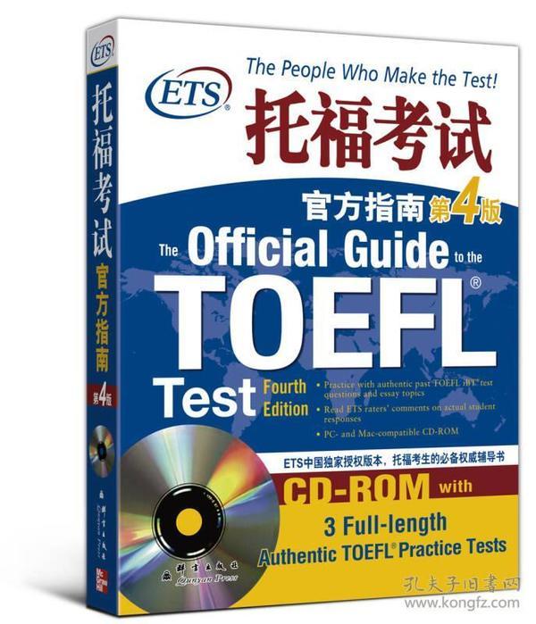 托福考试官方指南 第4版
