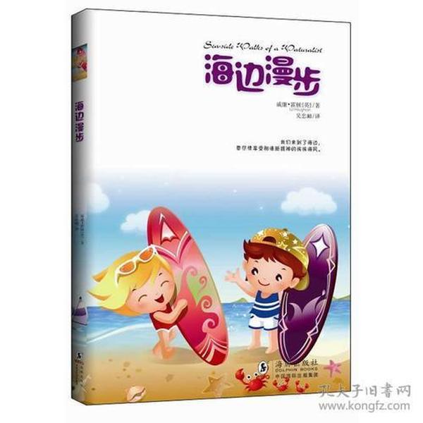 生活之甜-海边漫步(一本不同寻常的科普读物自在出游,趣味探险,寓教于乐)