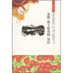中国文化知识读本:北海、恭王府花园、景山