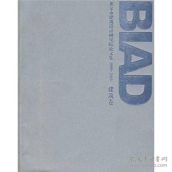 北京市建筑设计研究院论文集1999-2009(建筑卷)