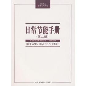 (公共机构节能系列丛书):日常节能手册(第二版)