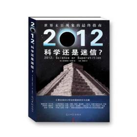 2012:科学还是迷信:汇集全球2012学说的最新研究与见解