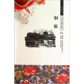 B11/中国文化知识读本侗族