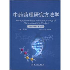 中药药理研究方法学(第3版)