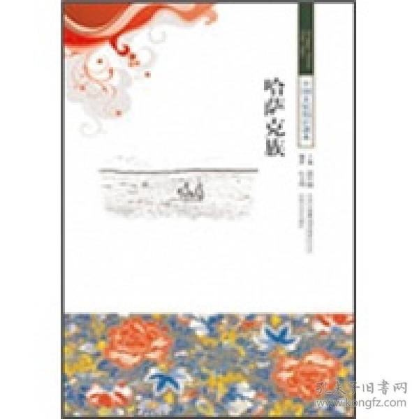 B08/中国文化知识读本哈萨克族