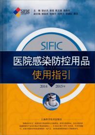 SIFIC医院感染防控用品使用指引(2014-2015年)