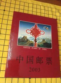 中国邮票2003年邮票和票册