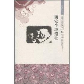 中国文化知识读本:西安半坡遗址