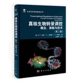 生命科学实验指南系列·真核生物转录调控:概念、策略与技术(第2版)