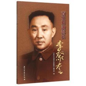 图说石油人物 首任石油部长李聚奎