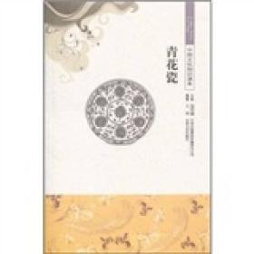 【正版书籍】青花瓷