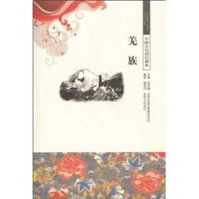B02/中国文化知识读本羌族