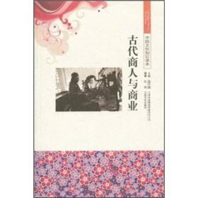 中国文化知识读本--古代商人与商业